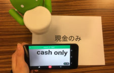 Google Word Lens can Now Instantly Translate Japanese Text