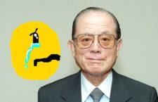 Masaya Nakamura, creator of Pac-Man, dies at 91
